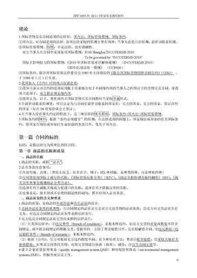 进出口贸易实务教程重点复习材料.doc