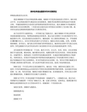 高中生申请出国读本科中文推荐信.docx