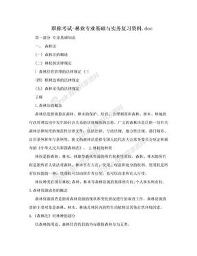 职称考试-林业专业基础与实务复习资料.doc.doc