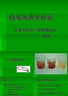 临床体液学检验.ppt