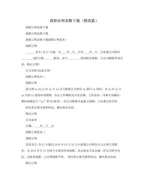 离职证明表格下载(精选篇).doc