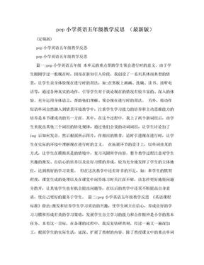pep小学英语五年级教学反思 (最新版).doc