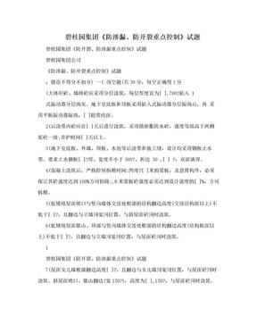 碧桂园集团《防渗漏、防开裂重点控制》试题.doc