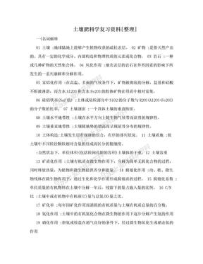 土壤肥料学复习资料[整理].doc
