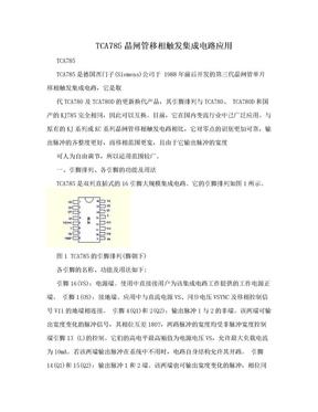 TCA785晶闸管移相触发集成电路应用.doc