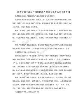 """扎赉特旗工商局""""四条防线""""打造立体食品安全监管网.doc"""