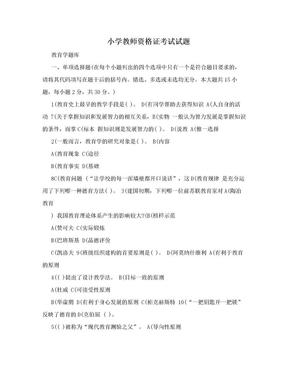 小学教师资格证考试试题.doc