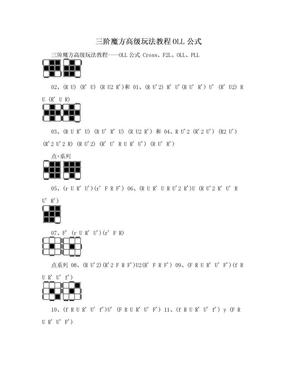 三阶魔方高级玩法教程OLL公式.doc