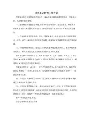 档案鉴定销毁工作方法.doc