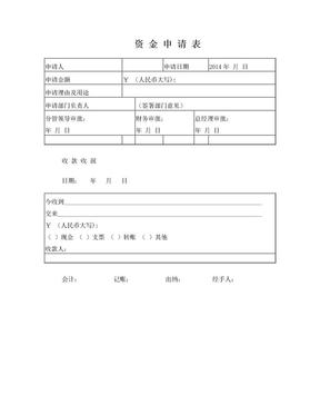 备用金申请表及收款收据模板.doc