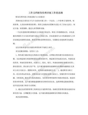 工作文档财务经理开展工作的思路.doc