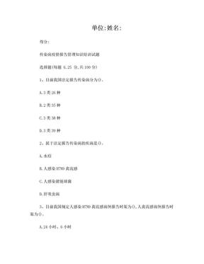 传染病疫情报告管理知识培训试题.doc