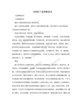[原创]兰花种植技术.doc