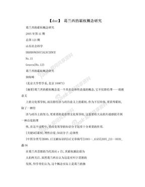 【doc】 葛兰西的霸权概念研究.doc