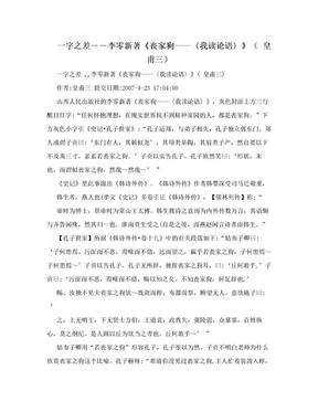 一字之差--李零新著《丧家狗——〈我读论语〉》( 皇甫三).doc