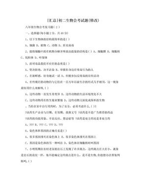 [汇总]初二生物会考试题(修改).doc