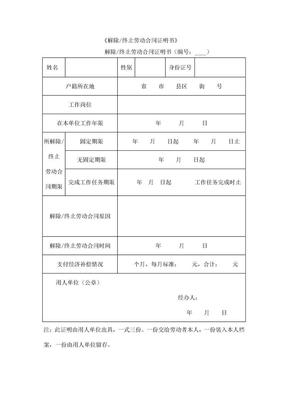 解除终止劳动合同证明书.doc