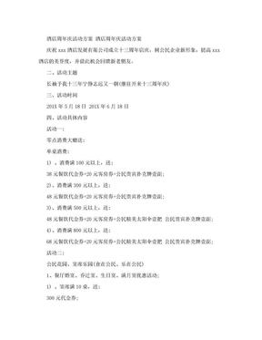 酒店周年庆活动方案(最新版).doc