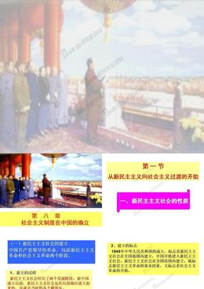 中国近代历史纲要8改.ppt
