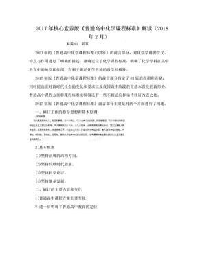 2017年核心素养版《普通高中化学课程标准》解读(2018年2月).doc