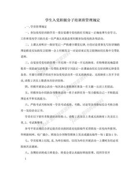 学生入党积极分子培训班管理规定.doc