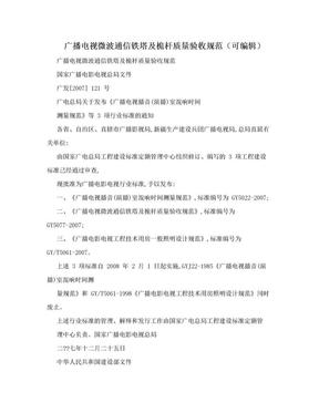 广播电视微波通信铁塔及桅杆质量验收规范(可编辑).doc