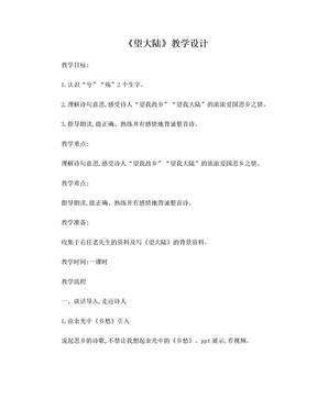望大陆教学设计.doc
