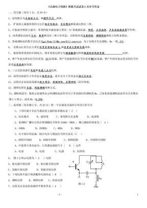 《高频电子线路》考试试卷_10套_及参考答案.doc