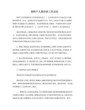 教师个人教科研工作总结.doc