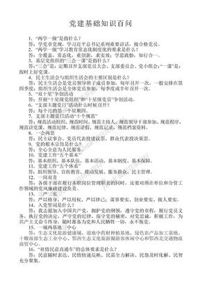 党建基础知识百问(A4).doc