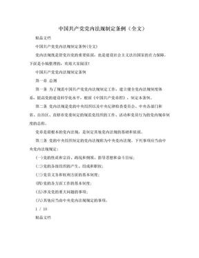中国共产党党内法规制定条例(全文).doc