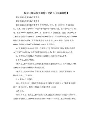 提请上级法院强制执行申请书【可编辑版】.doc