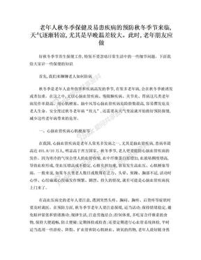 老年人秋冬季保健及易患疾病的预防.doc