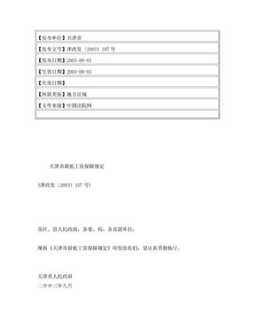 天津市最低工资保障规定(津政发〔2003〕107号).doc