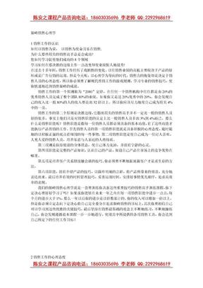 陈安之:巅峰销售心理学.doc