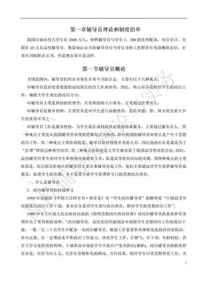 (2012年版)高校辅导员理论与实务.doc