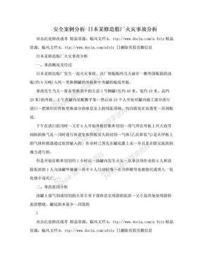 安全案例分析-日本某修造船厂火灾事故分析.doc