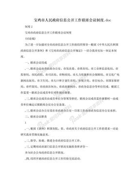 宝鸡市人民政府信息公开工作联席会议制度.doc.doc