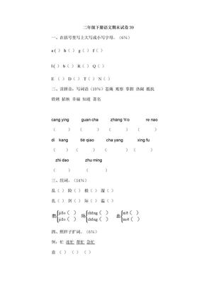 二年级下册语文期末试卷39(附答案).doc