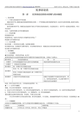 10包过班A班—民诉讲义.doc