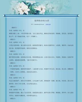 赵师侠诗词154首 宋朝.pdf