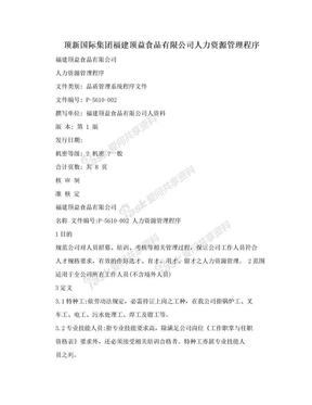 顶新国际集团福建顶益食品有限公司人力资源管理程序.doc