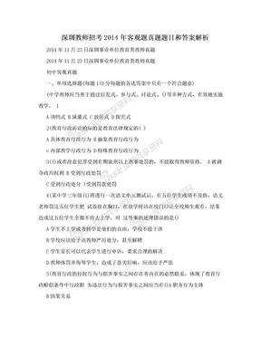 深圳教师招考2014年客观题真题题目和答案解析.doc