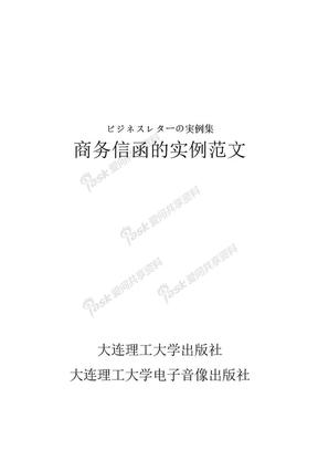 商务信函的实例范文.doc