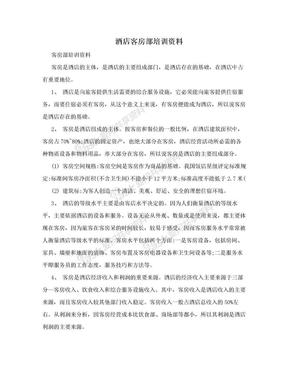 酒店客房部培训资料.doc