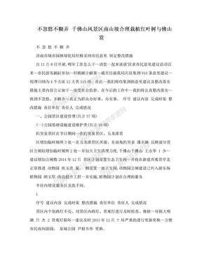 不忽悠不糊弄 千佛山风景区南山坡合理栽植红叶树与佛山赏.doc