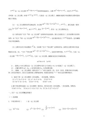 一元二次方程(讲义).doc