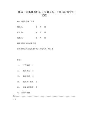 工地大门施工组织设计方案.doc