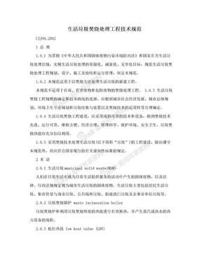 生活垃圾焚烧处理工程技术规范.doc