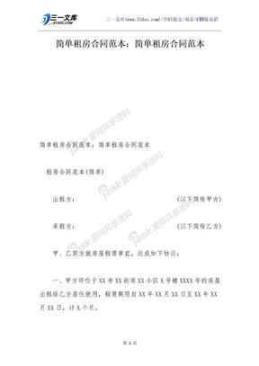 简单租房合同范本:简单租房合同范本.docx